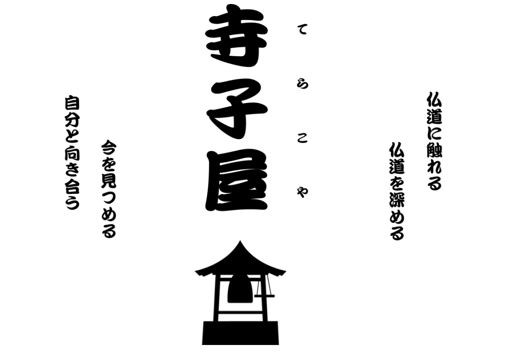 寺子屋ロゴ
