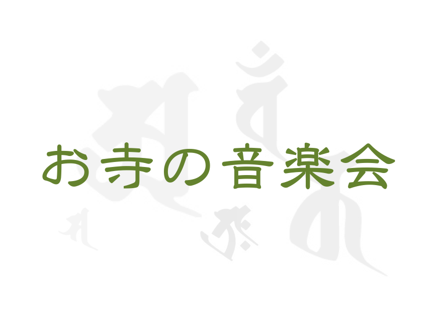 お寺の音楽会ロゴ